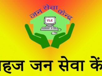 Lokvani Jan Seva Kendra Registration