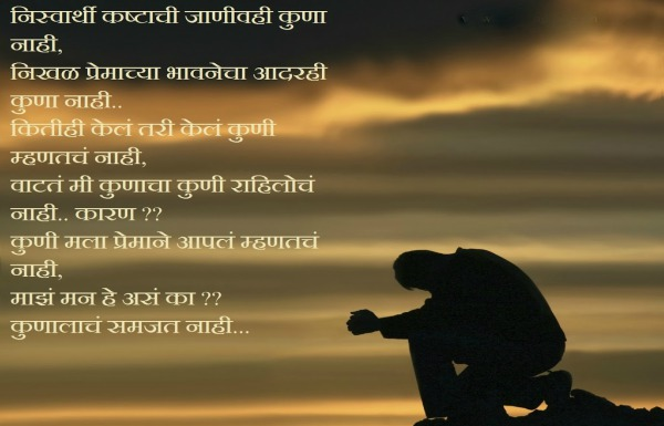 Marathi Poem Kavita Prem Girlfriend Romantic
