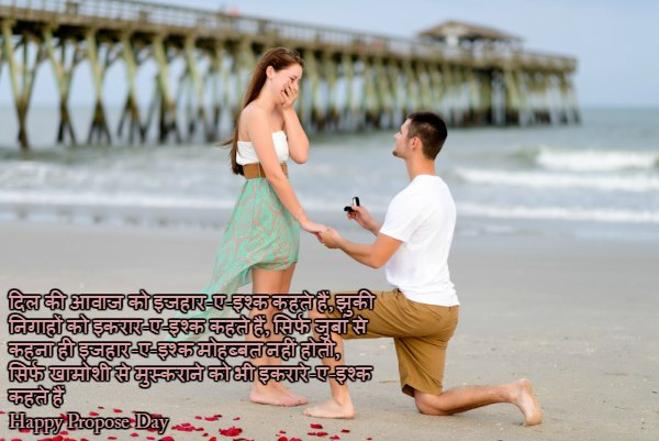 Propose Images free Download