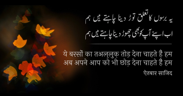 Aitbaar Poetry Urdu 2 Lines