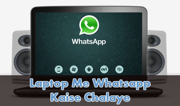 Laptop Me Whatsapp Kaise Chalaye