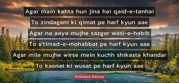 Waheed Akhtar sher in Hindi