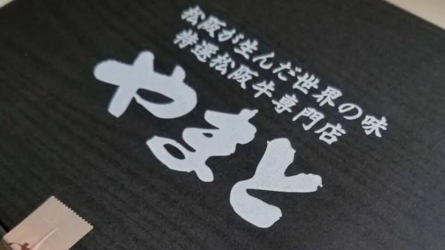 松坂牛専門店のお肉のパッケージ