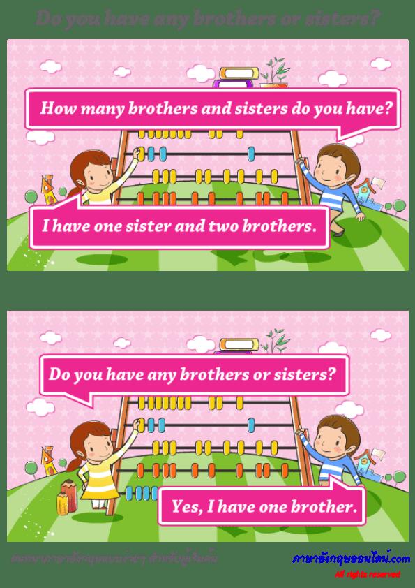 คุณมีพี่น้องมีกี่คน
