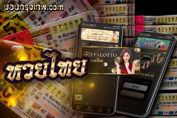 หวยไทย หวยออนไลน์ บาทละ 900