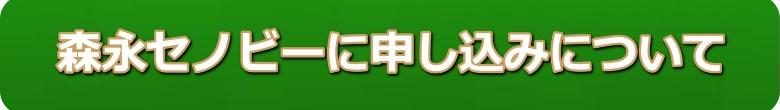 780森永セノビ