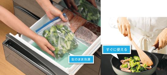 野菜を茹でずに冷凍保存できる東芝の冷蔵庫は二人暮らしにおすすめ