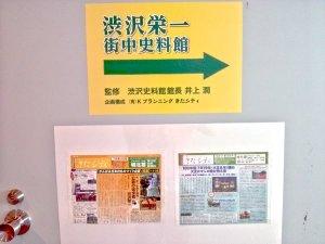 渋沢栄一街中史料館