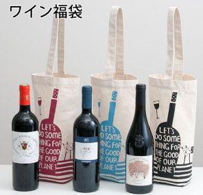 カルディ福袋2015ワイン