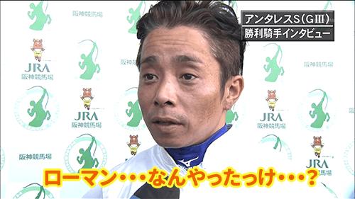 岩田騎手,ローマンレジェンド