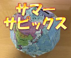 サマーサピックス9日目