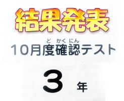10月度確認テスト結果発表