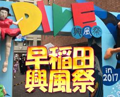 早稲田興風祭