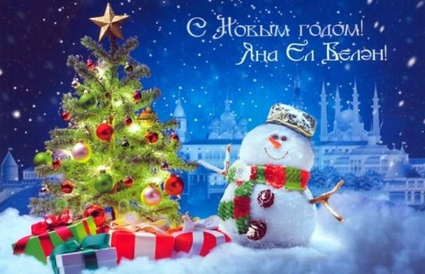 Открытка с новым годом для учителя на татарском языке