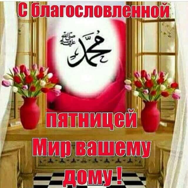 С благословенной пятницей картинки поздравления на русском, парню