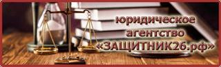 Защита прав граждан - Юридическое Агентство «Защитник26.рф»