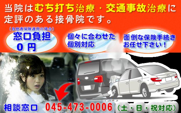 横浜市港北区小机町周辺、新横浜周辺で交通事故にあわれた方、整骨院でも交通事故治療(保険適応可能)が受けられます。