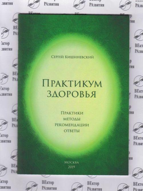 """книга """"Практикум здоровья"""""""