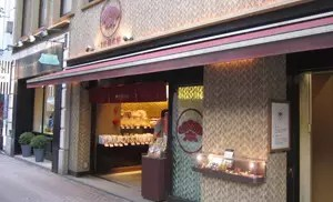 松崎煎餅-お茶席