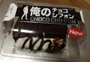 俺のチョコシフォン(巧克力戚風蛋糕) – 全家便利商店