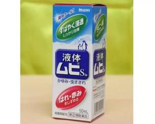 池田模範堂 液体ムヒS(蚊蟲止癢液/皮膚止癢藥)