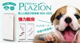 可以有效除去寵物味道的富士通除臭機