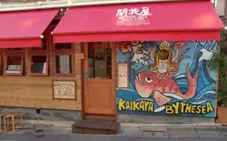 好吃又便宜的魚料理店-開花屋-澀谷店1