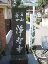 參拜鐮倉五山第四位 浄智寺