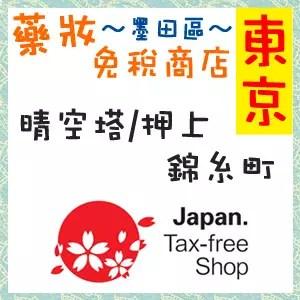 東京藥妝免稅商店彙整-墨田區篇(晴空塔/押上/錦糸町)