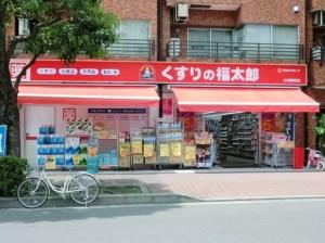 くすりの福太郎大崎駅前店