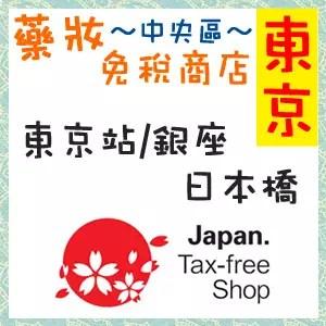 東京藥妝免稅商店彙整-中央區篇(東京站/銀座/日本橋)