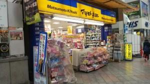 マツモトキヨシ 新宿三丁目店