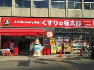 くすりの福太郎大塚駅前店