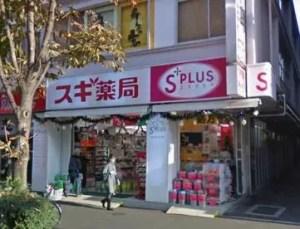 スギ薬局南青山店