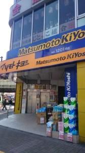 マツモトキヨシ 亀戸駅前店