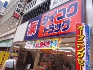 ダイコクドラッグ西新宿店