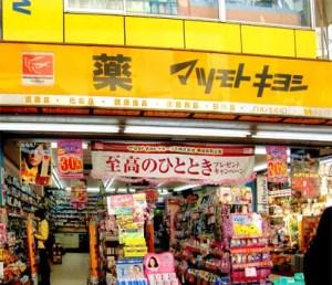 マツモトキヨシ 原宿竹下通り店