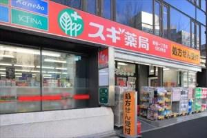スギ薬局新宿1丁目店