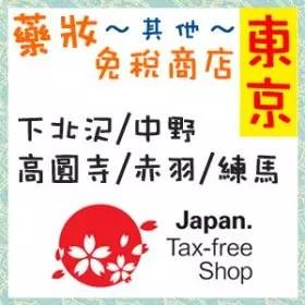 東京藥妝免稅商店彙整-其他篇(下北沢/中野/高圓寺/赤羽/練馬)