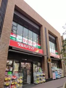ツルハドラッグ大井1丁目店
