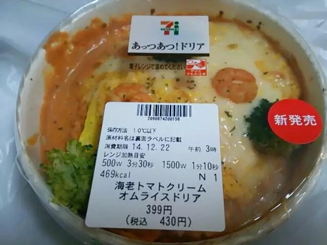 蝦子番茄奶油蛋包燉飯