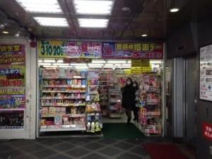 ダイコクドラッグ 歌舞伎町1丁目店