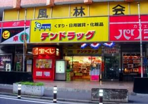 テン・ドラッグ歌舞伎町店
