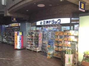 ミネドラッグ 飯田橋西口店