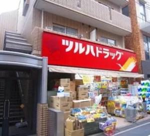 ツルハドラッグ五反田店