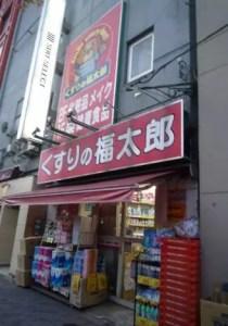 くすりの福太郎池袋西口店
