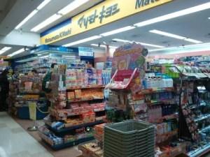 マツモトキヨシ 池袋ショッピングパーク店