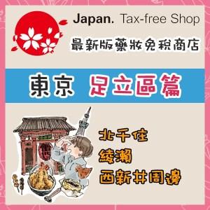 japan-free-tax-detail-tokyo-adachi