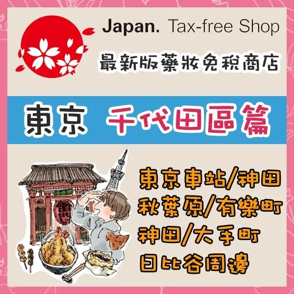 japan-free-tax-detail-tokyo-chiyoda