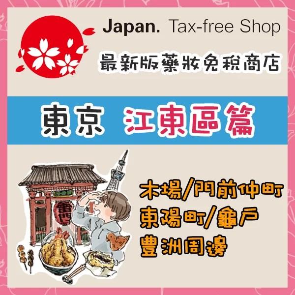 japan-free-tax-detail-tokyo-koutou
